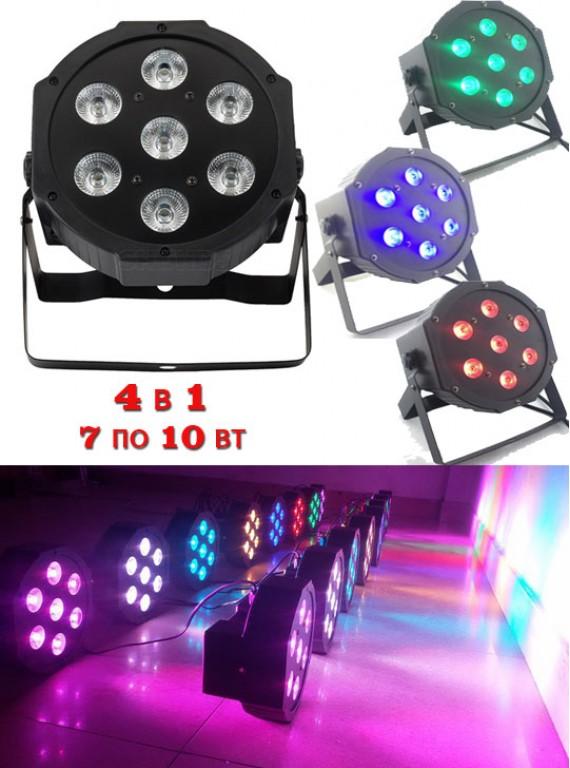 RGBW прожектор 70