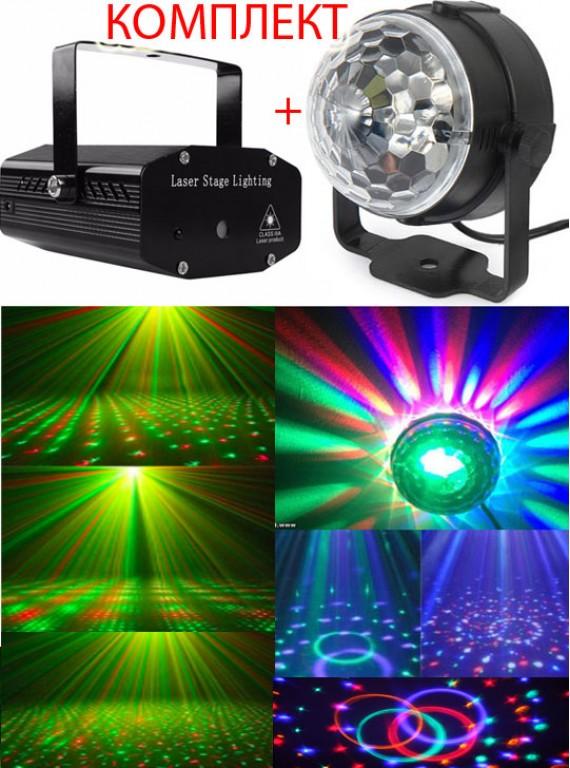 КОМПЛЕКТ  #2: Лазерный проектор + Дискошар мини