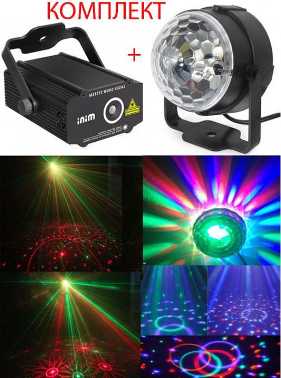 КОМПЛЕКТ  #3: Лазерный проектор + Дискошар Мини