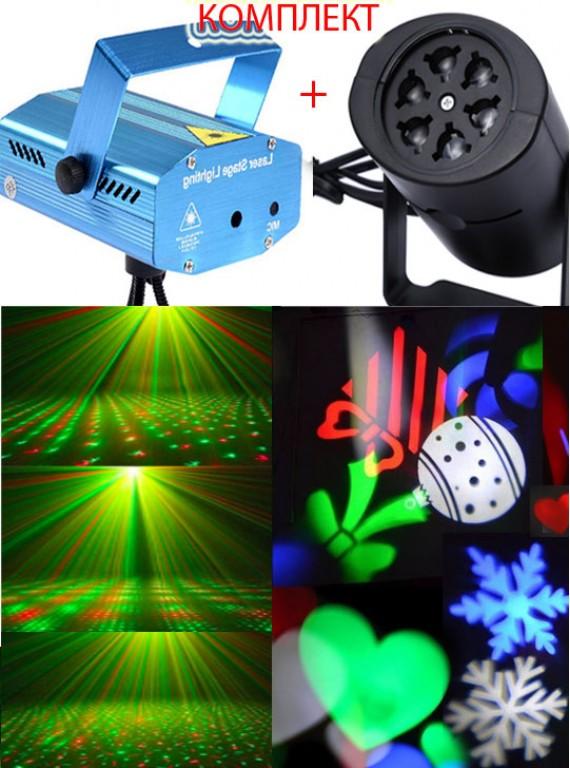 КОМПЛЕКТ  #4: Лазерный + Светодиодный проектор
