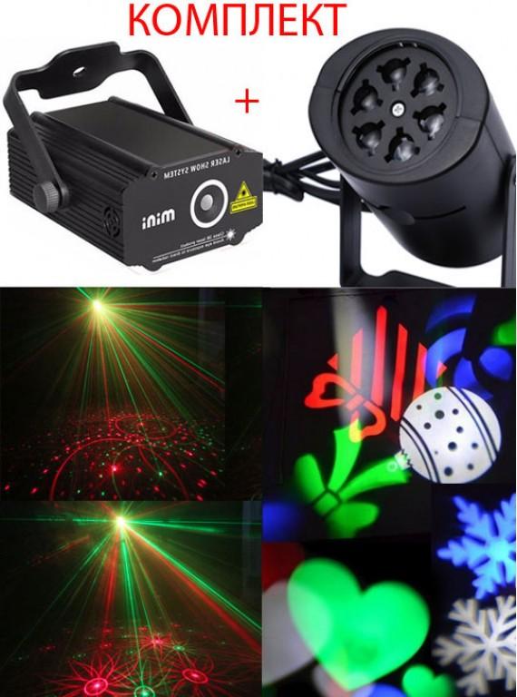 КОМПЛЕКТ  #5: Лазерный проектор + Светодиодный проектор ТФ