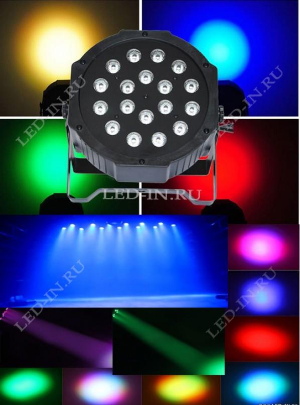 RGB-прожектор 18