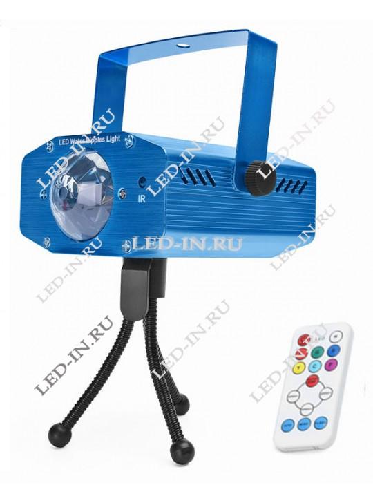 Светодиодный проектор Волна (уцененный)