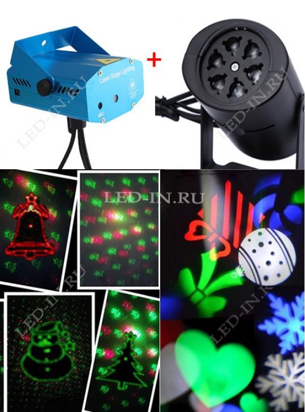 Новогодний КОМПЛЕКТ  #8: Лазерный + светодиодный проектор