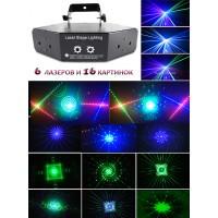 Лазерная система 6-16