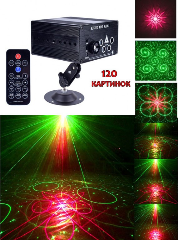 Шоу-проектор с120