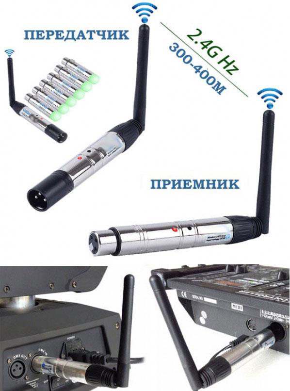 Беспроводной модуль DMX512