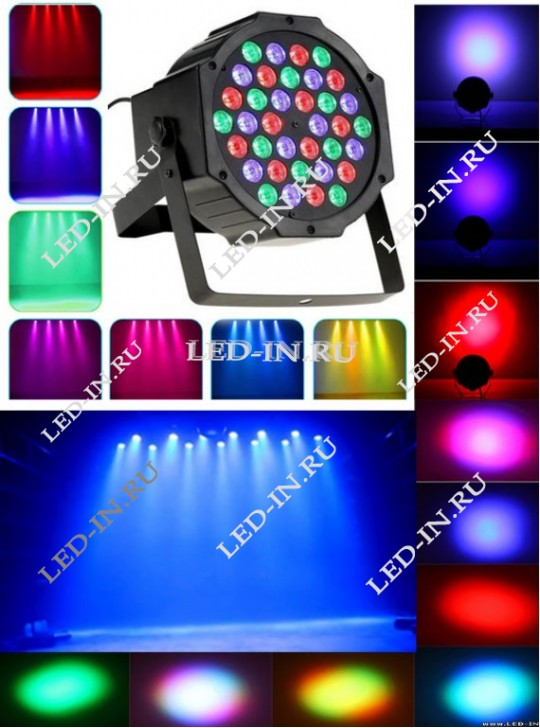 Заливающий прожектор 36 RGB