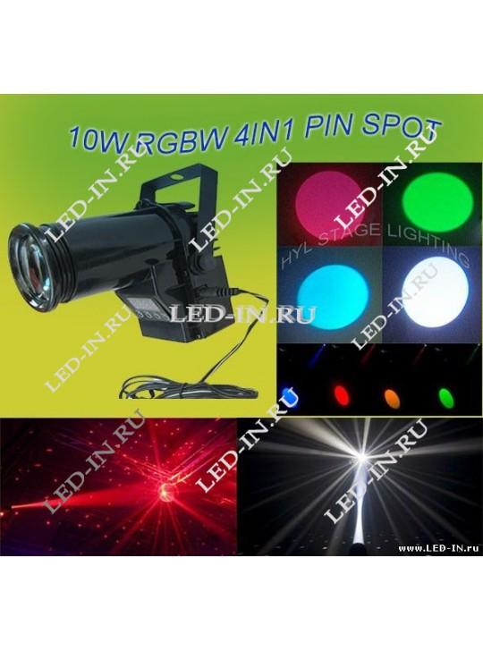 Прожектор для зеркального шара  RGBW  pin spot