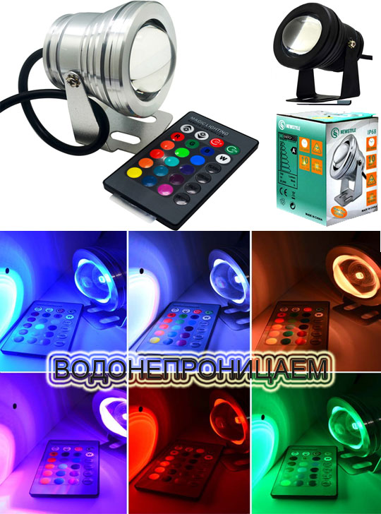 RGB водонепроницаемый прожектор