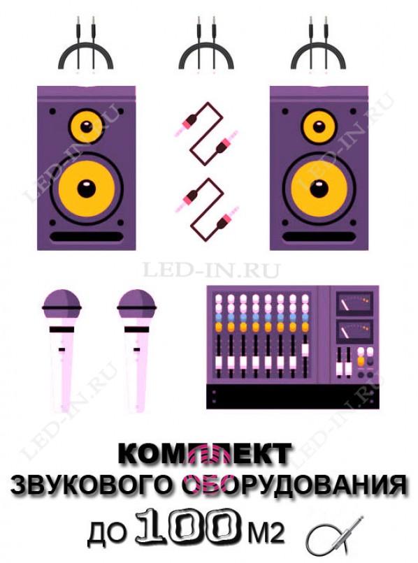 Комплекты звукового оборудования на 100м2