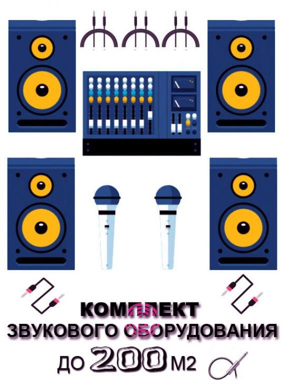 Аудиокомплект 200