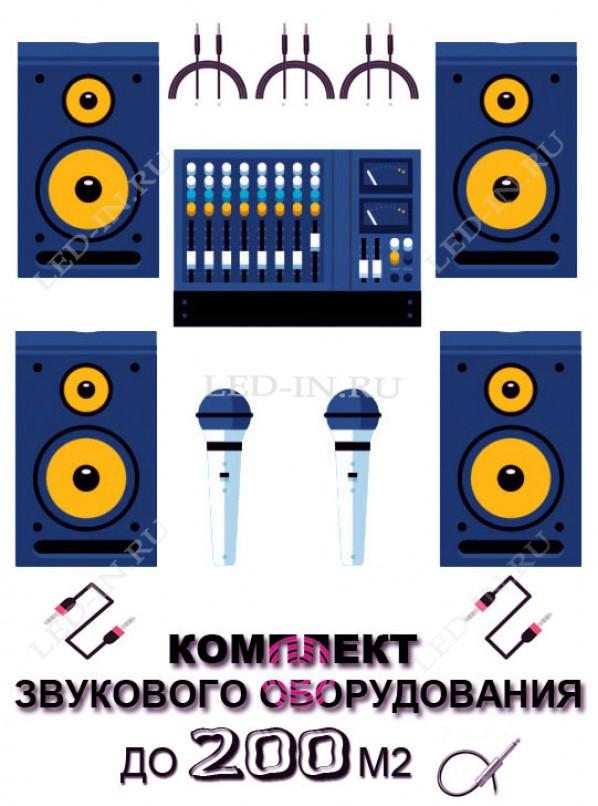 Комплекты звукового оборудования на 200м2