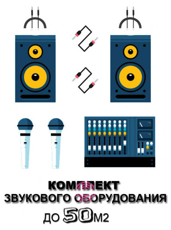 Аудиокомплект 50
