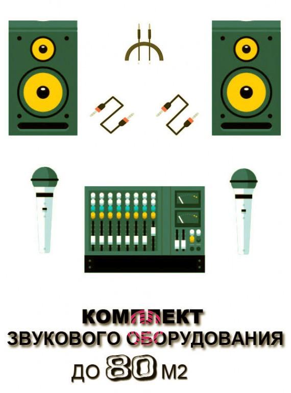 Аудиокомплект 80