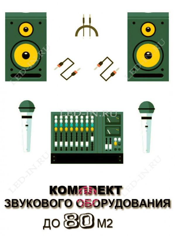 Комплекты звукового оборудования на 80м2