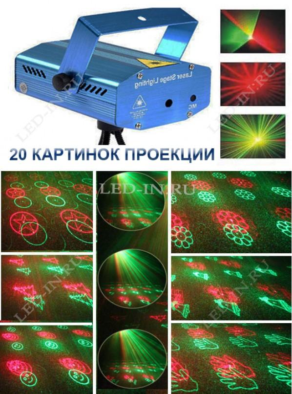 Лазерный проектор  X20  - новогодняя версия