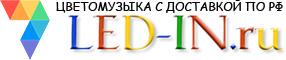 Интернет-магазин цветомузыки LED-in.RU